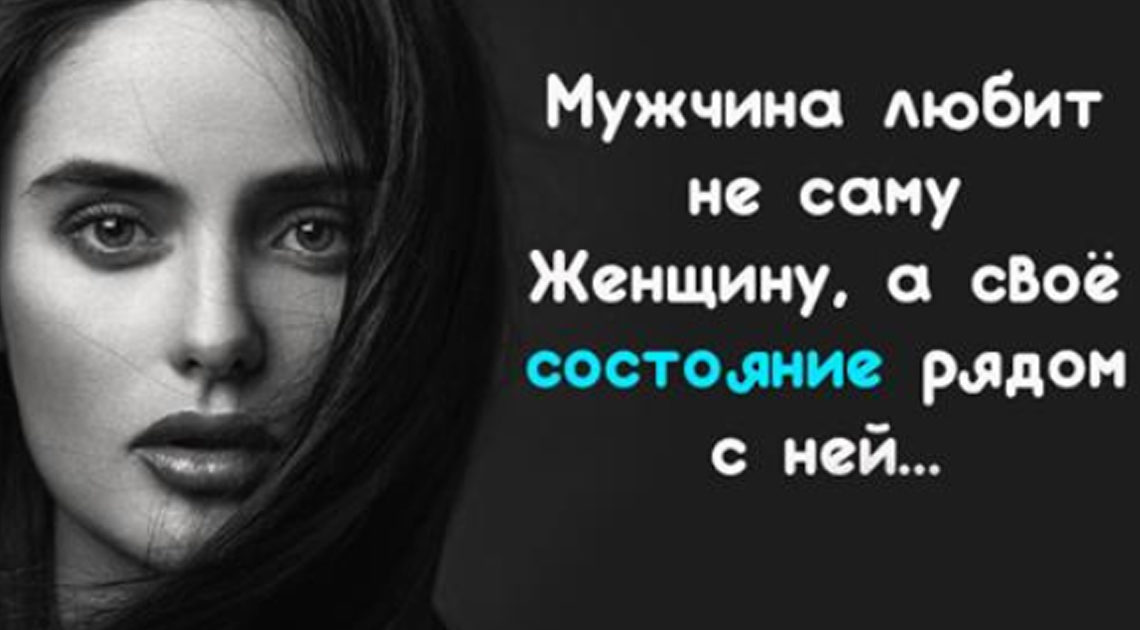 Мужчина любит не саму женщину, а то состояние, когда рядом с ней