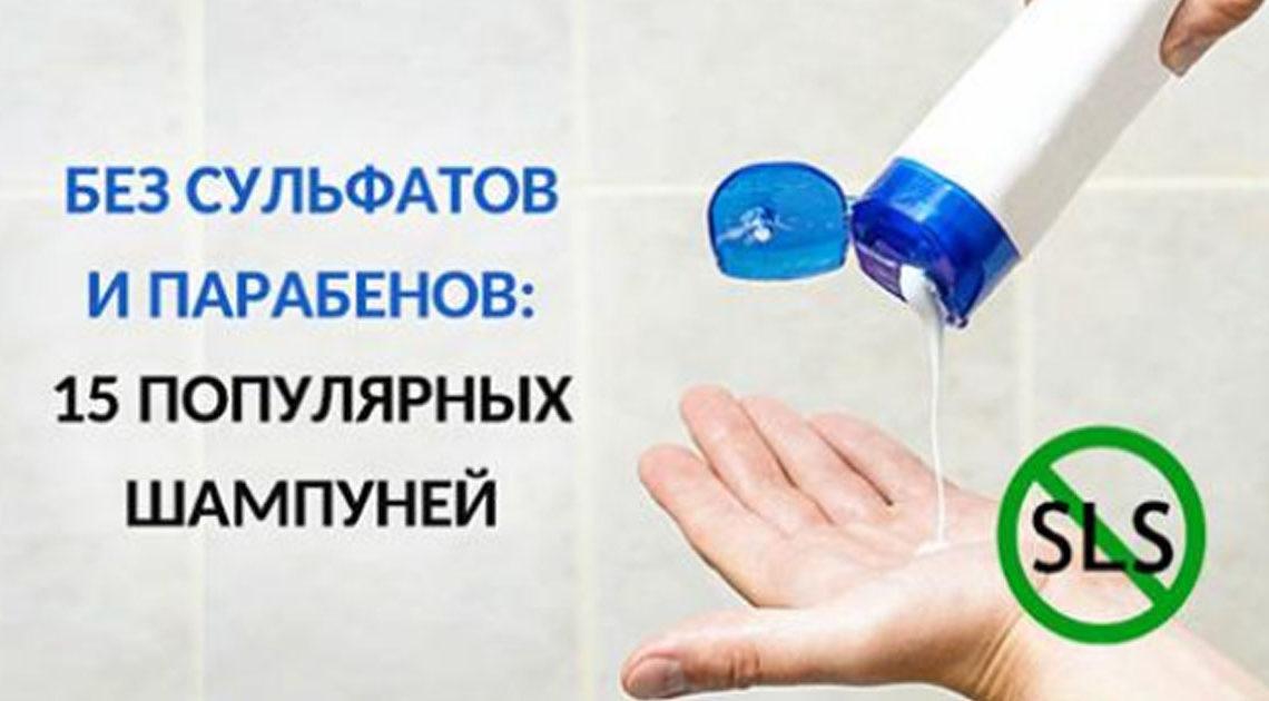 15 шампуней без вредных сульфатов и парабенов