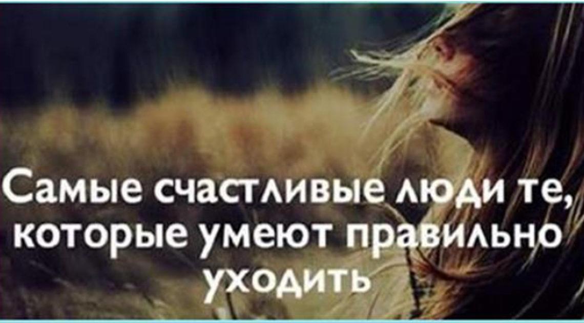 Самые счастливые люди те, которые умеют правильно уходить