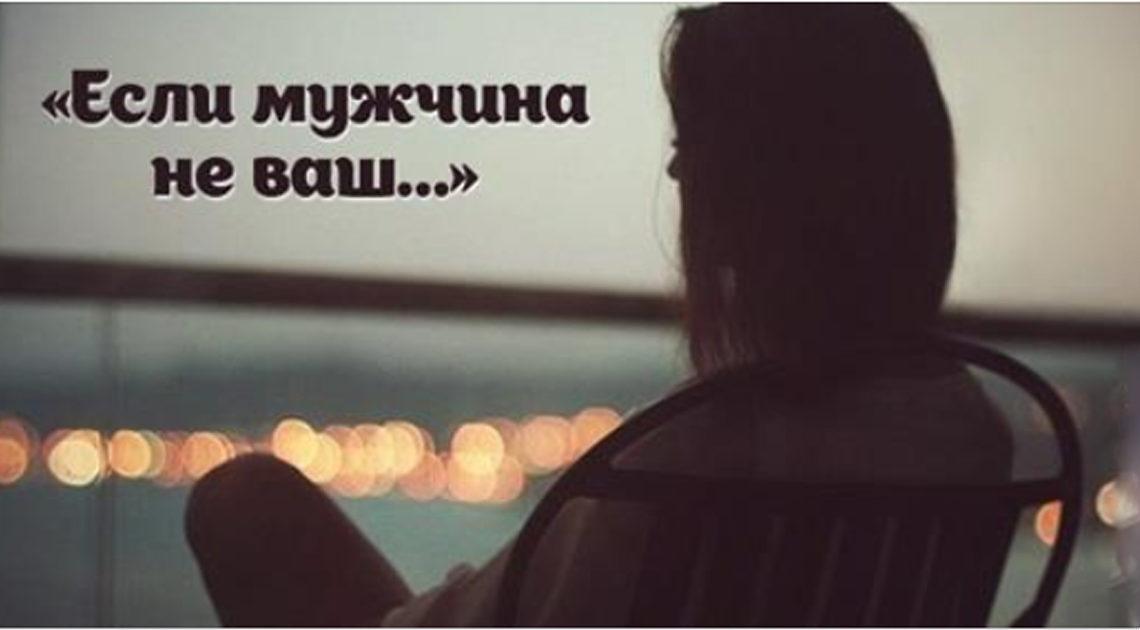 «Если мужчина не ваш» — глубокое, жизненное стихотворение.