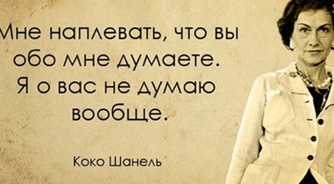 25 золотых цитат Коко Шанель