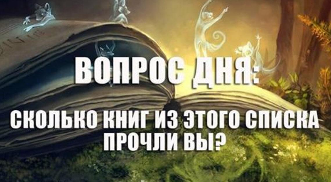 Список названий замечательных книг