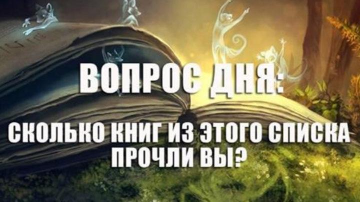 А сколько книг из этого списка прочли Вы