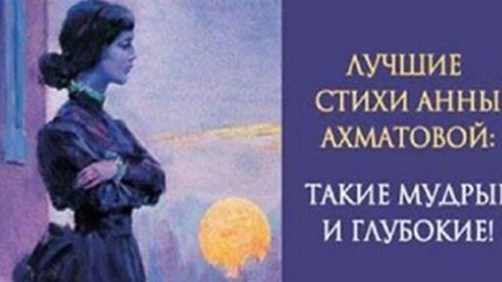Лучшие стихотворения Анны Ахматовой.