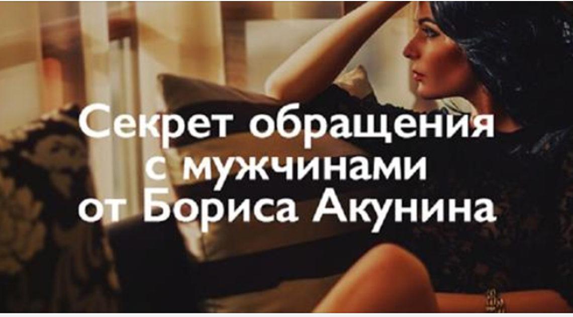 Секрет обращения с мужчинами от Бориса Акунина