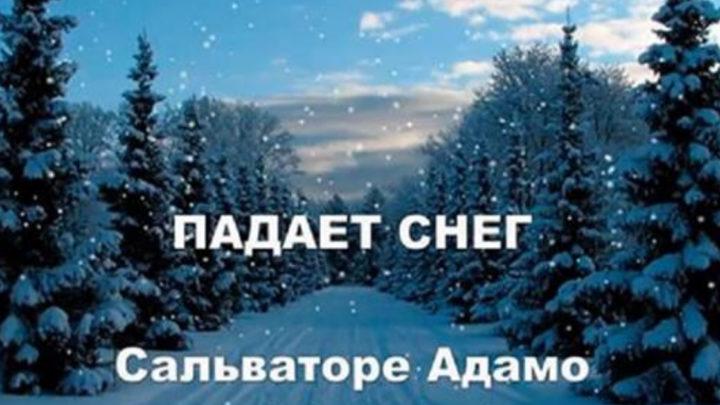 Сальваторе Адамо – «Падает снег».