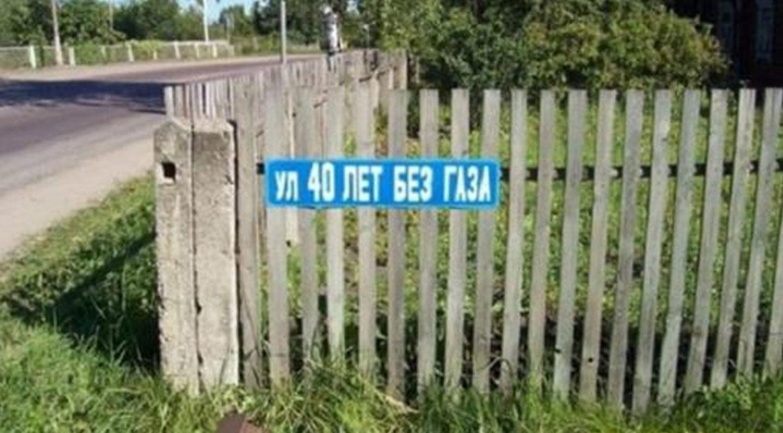20 улиц с очень смешными названиями.