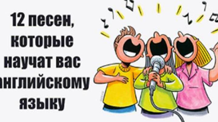12 песен, благодаря которым можно выучить разговорный английский
